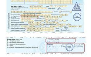 Ошибка в отчестве в больничном листе медицинским учреждением