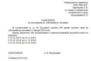 Заявление об увольнении без отработки с компенсацией отпускных образец