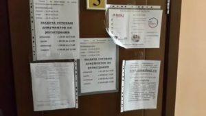 Государственный нотариус по месту прописки