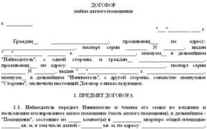 Договор для временной регистрации