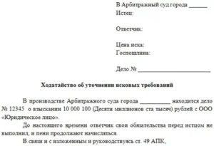 Уточнение исковых требований по основаниям арбитражный суд