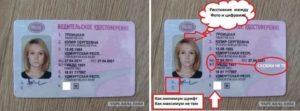Какие фото нужны на водительское удостоверение 2019