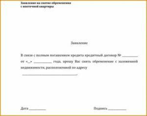 Образец искового заявление в суд о снятии обременения с ипотеке