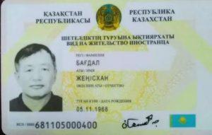 Правила получения вида на жительство в россии для граждан казахстана