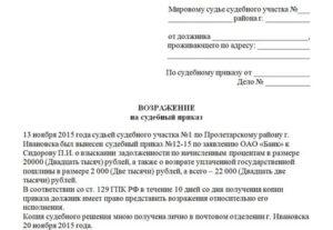 Возражение в суд на требование банка тиньков