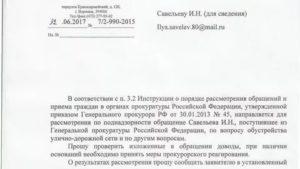 Заявление в прокуратуру о принятии мер прокурорского реагирования