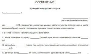 Соглашение об отказе от прав на имущество в пользу жены