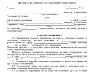 Договор аренды с предоставлением юридического адреса образец