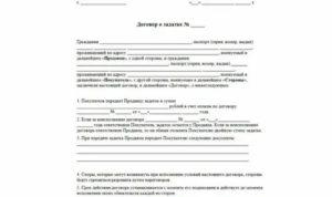 Как правильно написать в договоре предоплату