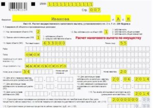Как заполнять декларацию если была переакредитация в другом банке
