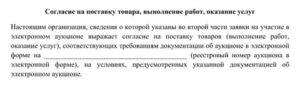 Образец согласия участника аукциона на выполнение работы