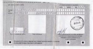 Временная регистрация через почту россии