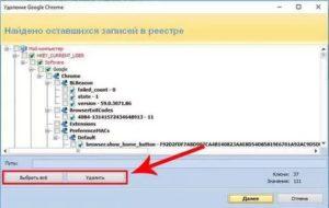 Как удалить из реестра гугл хром