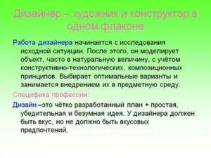 Должностная инструкция художника конструктора дизайнера