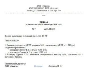 Образец приказа об установлении доплаты до мрот