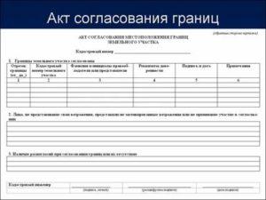Акт согласования границ земельного участка с соседями