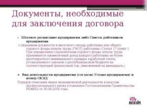Перечень документов необходимых для заключения договора