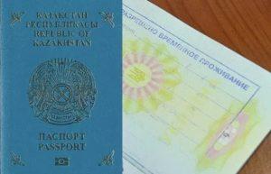 Что дает рвп в россии для граждан казахстана
