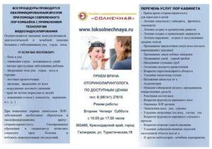 Должностная инструкция оториноларинголога поликлиники