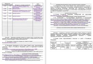 Пример заполнения заявления на рвп 2019 по программе переселения