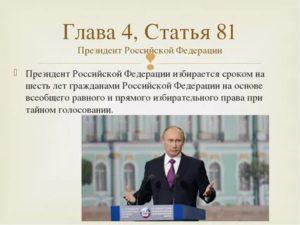 Президент избирается на срок 6 лет