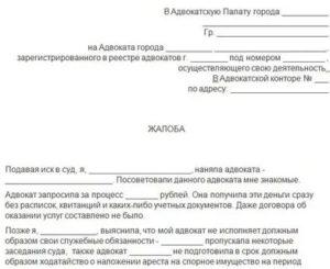 Куда жаловаться на юристов в москве