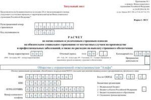 Фсс кострома официальный сайт заполнить отчет при прекращении деятельности