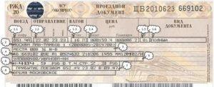 Расшифровка категории услуга у0д в проездном билете на железнодорожном поезде