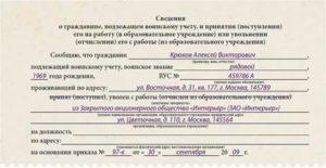 Образец сообщения в военкомат о приеме на работу июль 2019