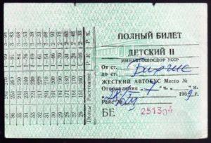 Детский билет на автобусах со скольки лет и до скольки