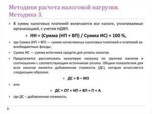 Налоговая нагрузка формула расчета