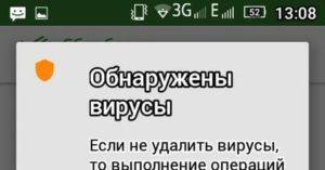 Вирус в сбербанк онлайн на андроид что
