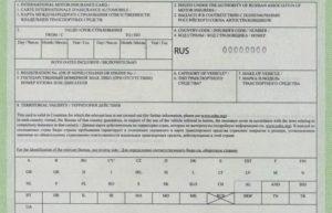 Международная страховка для выезда в белоруссию на автомобиле