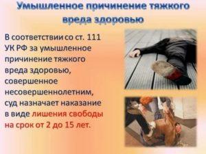 Тяжкие телесные повреждения статья ук рф сколько дают