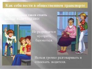 Инструкция как вести себя в общественных местах