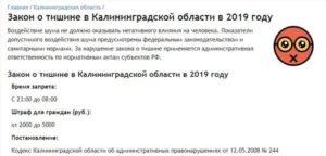 Закон о тишине в туле 2019 текст закона