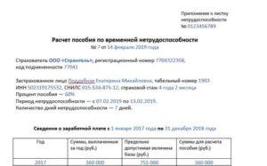 Справка расчет больничного листа в 2019