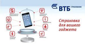 Как восстановить разбитый телефон по страховке альфастрахование
