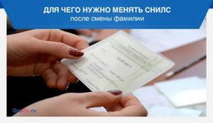 Обязан ли работодатель менять сотруднику снилс при смене фамилии