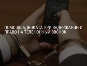 Право на звонок при задержании