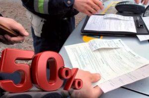 50 процентов от штрафа гибдд