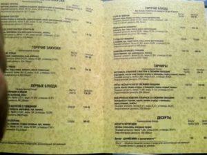 Цены в вагоне ресторане ржд 2019 меню новокузнецк
