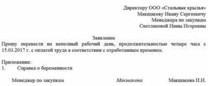 Образец заявление перевести на не полный рабочий день 0,5 стаки