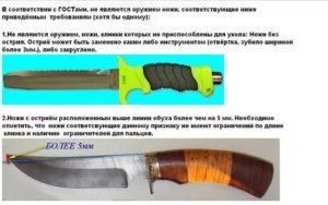 Можно ли носить с собой нож в россии