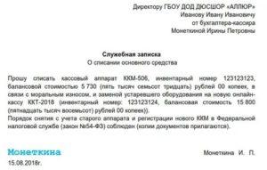 Служебная записка на списание основных средств пример в банке