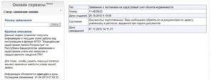 Статус запроса документы направлены заявителю