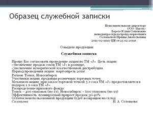 Служебная записка на приобретение сотрудникам оргтехники