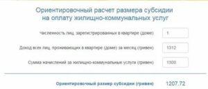 Калькулятор расчета субсидии жкх 2019 ставрополь