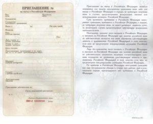 Срок действия приглашения в россию для иностранца