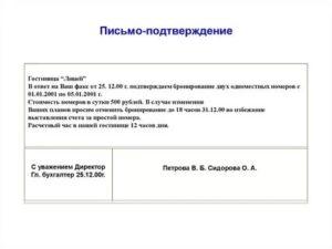 Письмо подтверждение от производителя продуктов о сотрудничестве